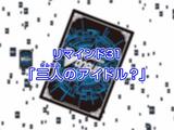 VR Episode 31: Three Idols? / Shin Nitta