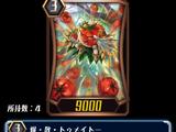 Exploding Tomato (ZERO)
