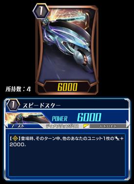 Speedster (CFZ)