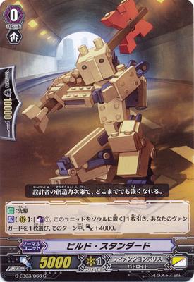 G-EB03-066