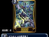 Skeleton Demon World Knight (ZERO)
