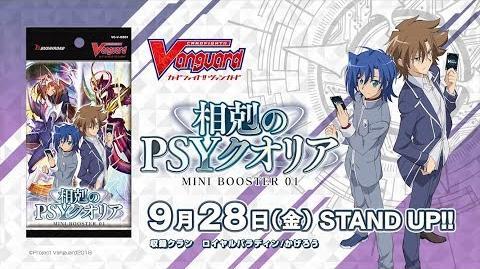 【CM】ヴァンガード ミニブースター「相剋のPSYクオリア」V-MB01