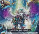 Omniscience Dragon, Balurl