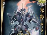Majesty Lord Blaster (Critical)