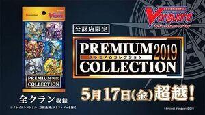 【CM】「プレミアムコレクション2019」ヴァンガード スペシャルシリーズ V-SS01