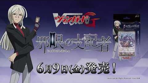 カードファイト!! ヴァンガードG トライアルデッキ「邪眼の支配者(じゃがんのしはいしゃ)」6月9日(金)発売!