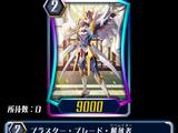Blaster Blade Liberator (ZERO)