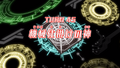 CVG-SG-Episode45