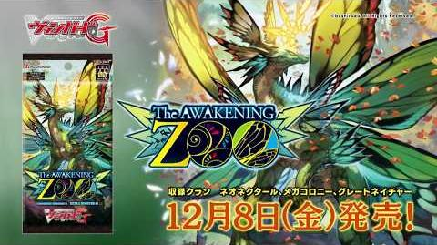 カードファイト!! ヴァンガードG エクストラブースター「The AWAKENING ZOO」12月8日(金)発売!