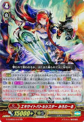 G-CHB02-010