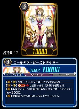 Golden Beast Tamer (CFZ)