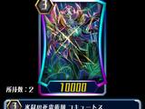 Ice Prison Necromancer, Cocytus (ZERO)