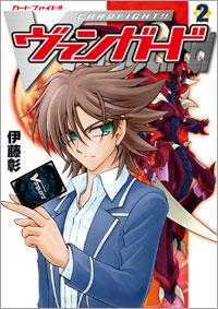 CV-Manga Vol. 2
