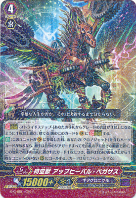 G-CHB01-029