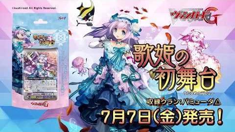 カードファイト!! ヴァンガードG トライアルデッキ「歌姫の初舞台(うたひめのデビュー)」
