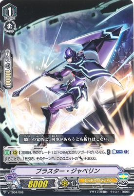 V-TD04-008