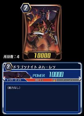 Dragon Knight, Nehalem (CFZ)