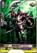 Dark Knight of Nightmareland (Anime-SG)