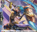 Knight of Radiant Sun, Carinus