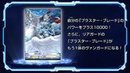 CV-V-EpisodeEndcard-Solitary Knight, Gancelot-2
