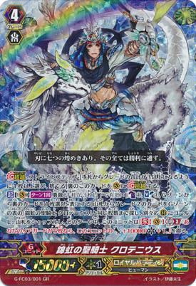 G-FC03-001