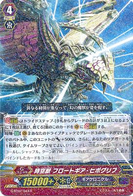 G-BT07-043-R