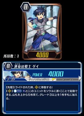Warrior of Destiny, Dai (CFZ)