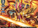 "Dragonic Overlord ""The X"" (V Series)"
