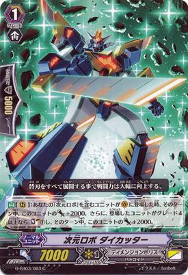 G-EB03-063