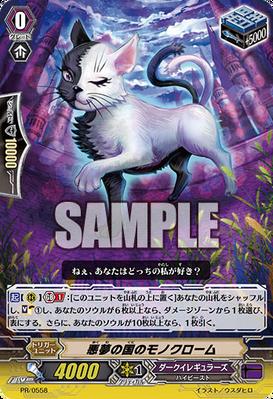 PR-0558 (Sample)