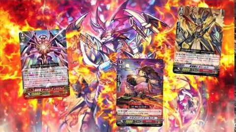 """カードファイト!! ヴァンガードG レジェンドデッキ第2弾「The Overlord blaze """"Toshiki Kai""""」3 18発売"""