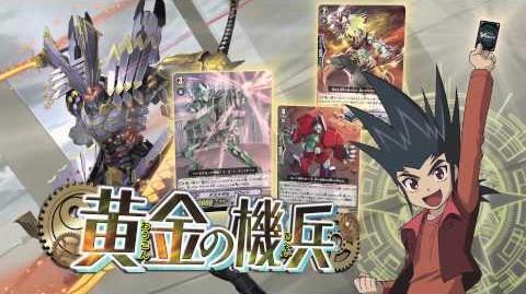 カードファイト!! ヴァンガード 7 16 トライアルデッキ2種発売!CM