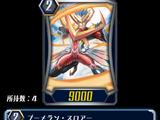 Boomerang Thrower (ZERO)