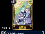 Emerald Shield, Paschal (ZERO)