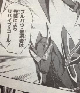 Fullbau Revenger (Manga)