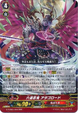 G-TCB01-004