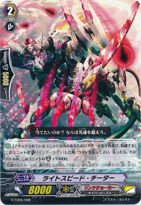 G-TD05-008