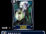 Guiding Zombie (ZERO)