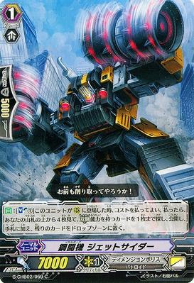 G-CHB02-059