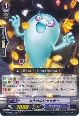 G-CHB03-051