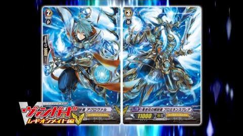 (Legion Mate) Azure FLame Liberator, Prominence Glare & Liberator of Destiny Aglovale 'Legion' - HD