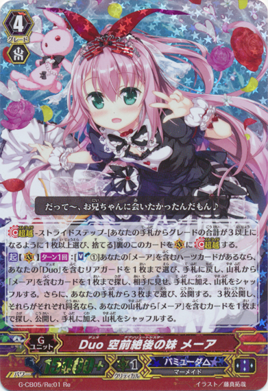 Image G Cb05 Re01 Png Cardfight Vanguard Wiki Fandom Powered