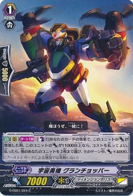 G-EB01-024