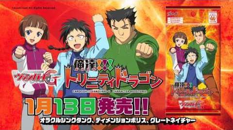 カードファイト!! ヴァンガードG キャラクターブースター02「俺達!!!トリニティドラゴン」2017年1月13日(金)発売!