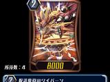 Hex Cannon Wyvern (ZERO)