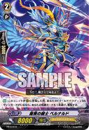 PR-0161B (Sample)