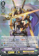V-EB03-014-RR