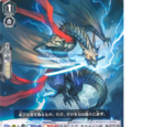 Stealth Dragon, Turbulent Edge (V Series)