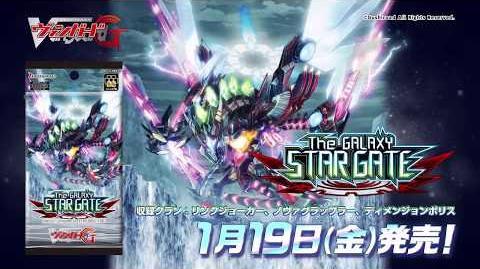 カードファイト!! ヴァンガードG エクストラブースター「The GALAXY STAR GATE」1月19日(金)発売!