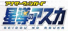 AV-SRA-Logo